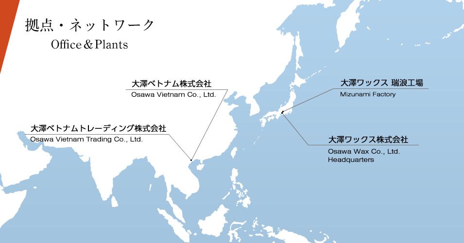 拠点・ネットワーク
