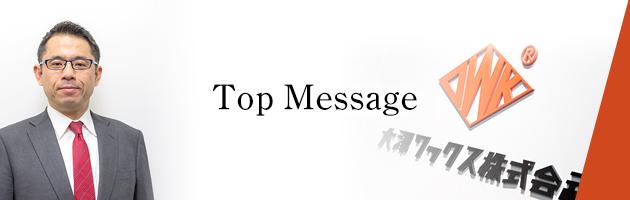 トップメッセージ