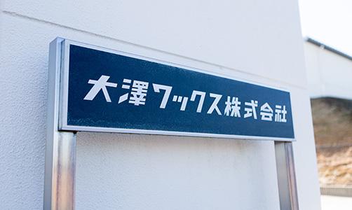 瑞浪工場入口