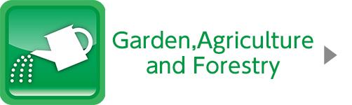園芸・農林業用品